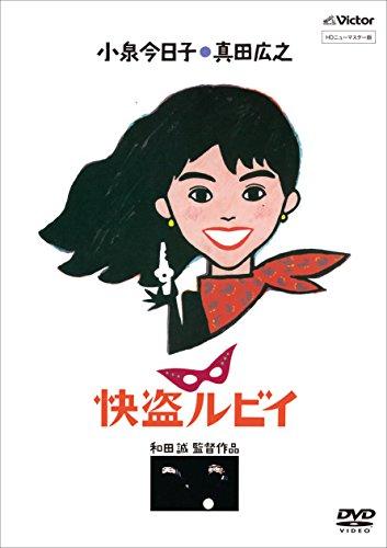 「快盗ルビイ」HDニューマスター版(DVD)[DVD]