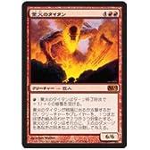 MTG ¥5400円お買い上げ毎にパックプレゼント中! 赤(M12)業火のタイタン(JPN)