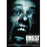 アングスト/不安 [DVD]