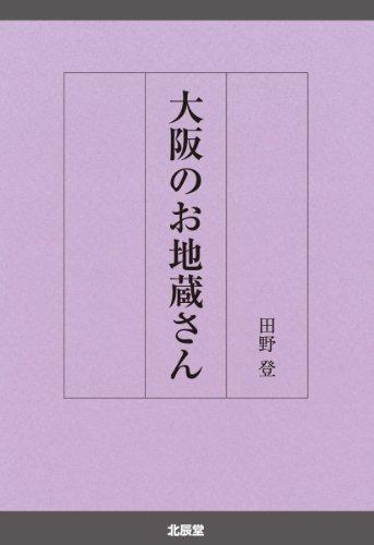 大阪のお地蔵さん