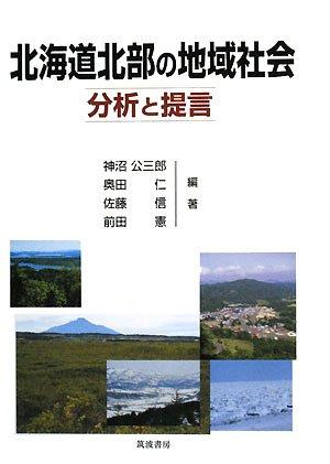 北海道北部の地域社会―分析と提言の詳細を見る