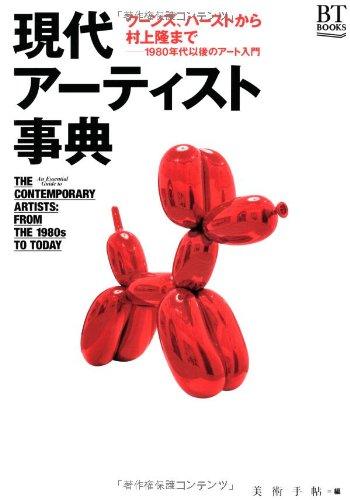 現代アーティスト事典 クーンズ、ハースト、村上隆まで──1980年代以降のアート入門 (BT BOOKS)