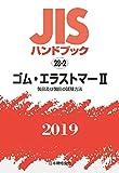 JISハンドブック ゴム・エラストマーII[製品及び製品の試験方法] (28-2;2019)