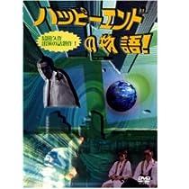 ハッピーエンドの物語 [VHS]