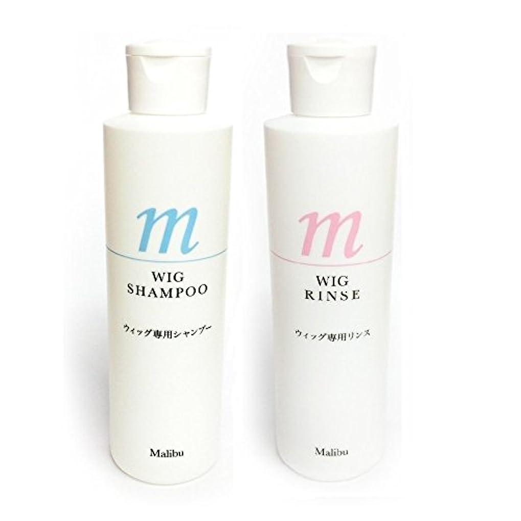 乳触手表面Malibu マリブ ウィッグ専用シャンプー 200ml&ウィッグ専用リンス 200ml セット