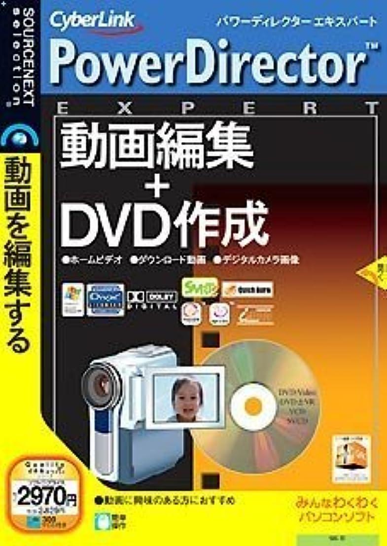 見る粒名義でPowerDirector EXPERT (説明扉付きスリムパッケージ版)
