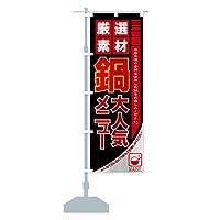 鍋 のぼり旗(レギュラー60x180cm 左チチ 標準)