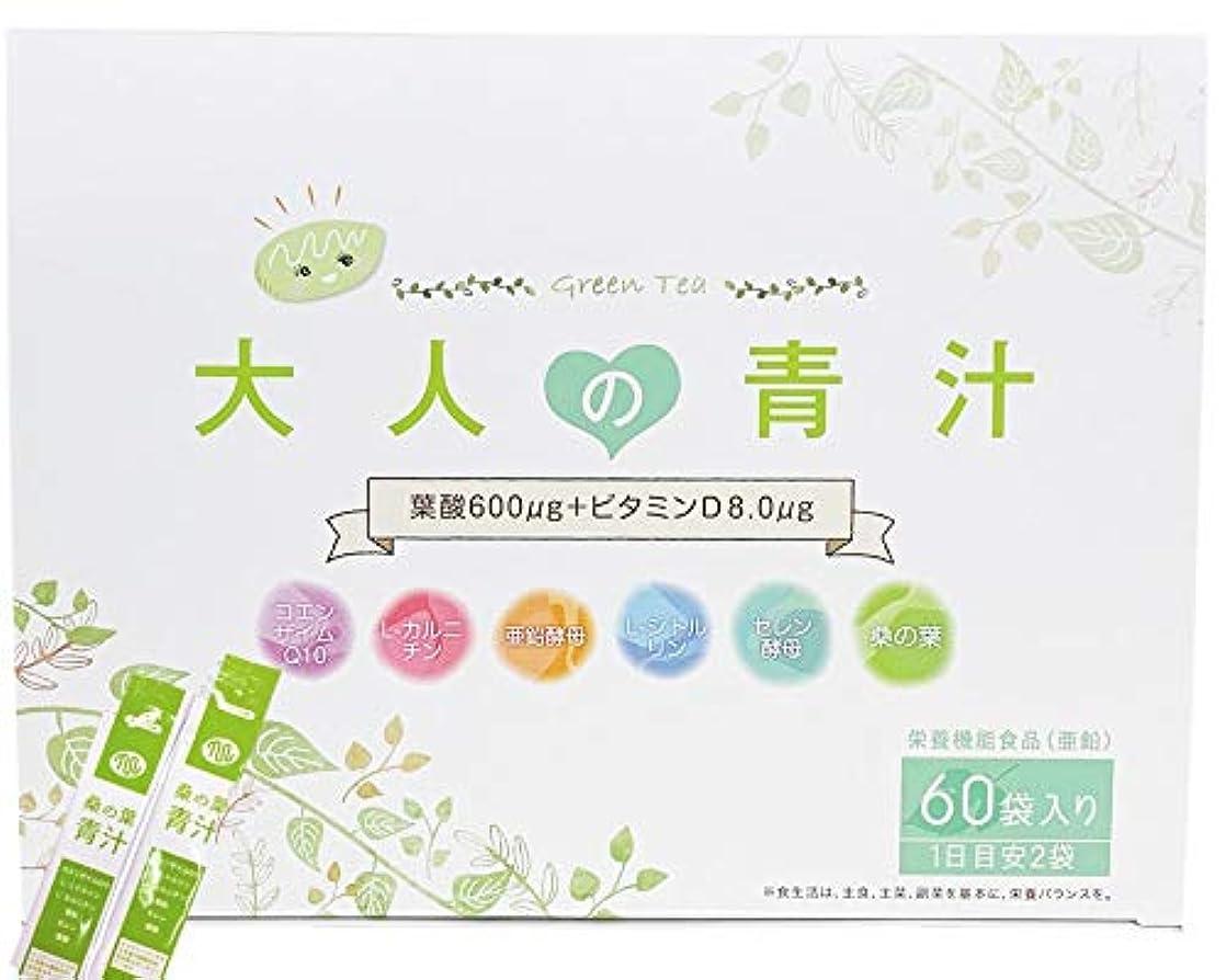 起業家カニ瞑想する大人の青汁 シトルリン桑抹茶 1箱 2.1g×60袋