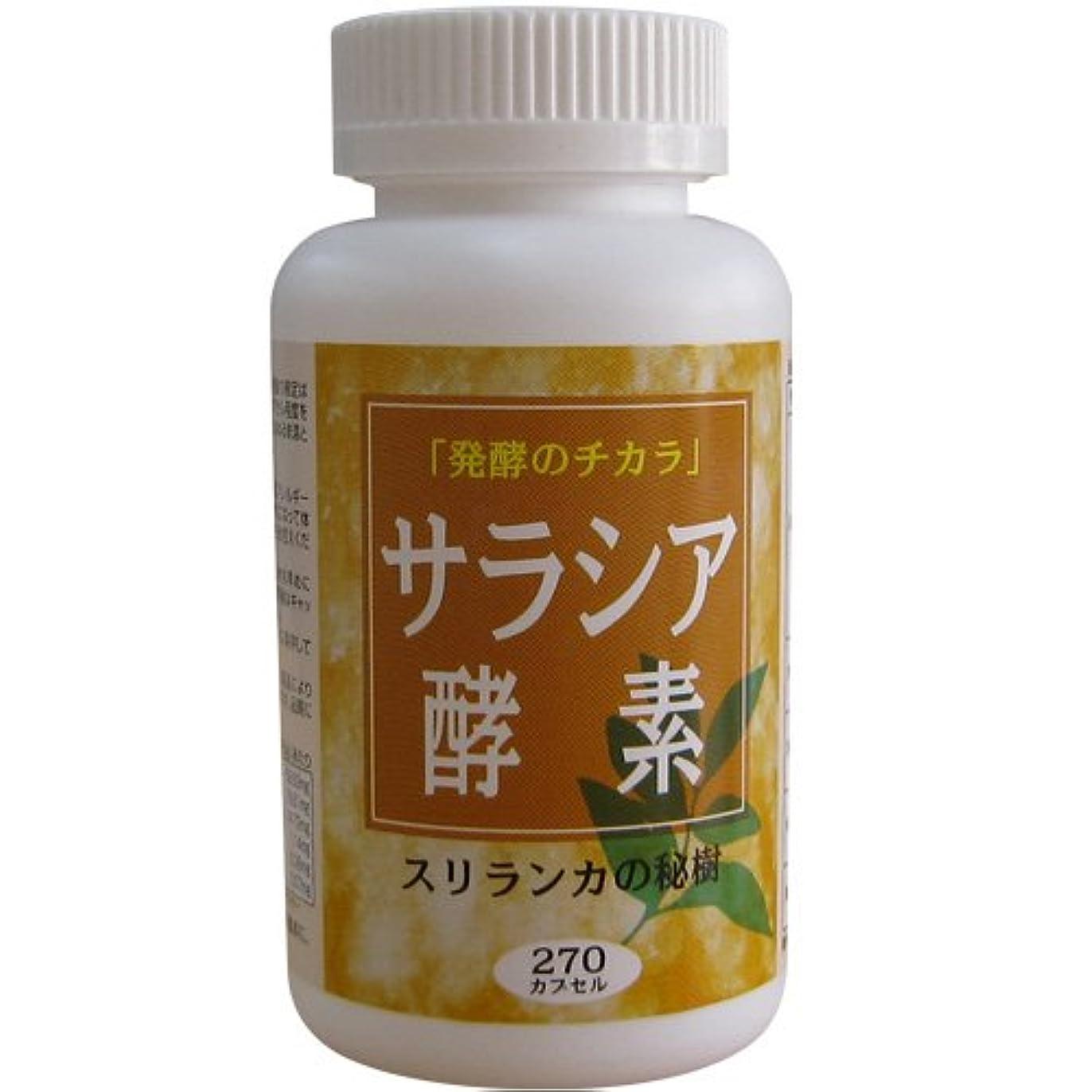 露骨な放棄する防腐剤サラシア酵素