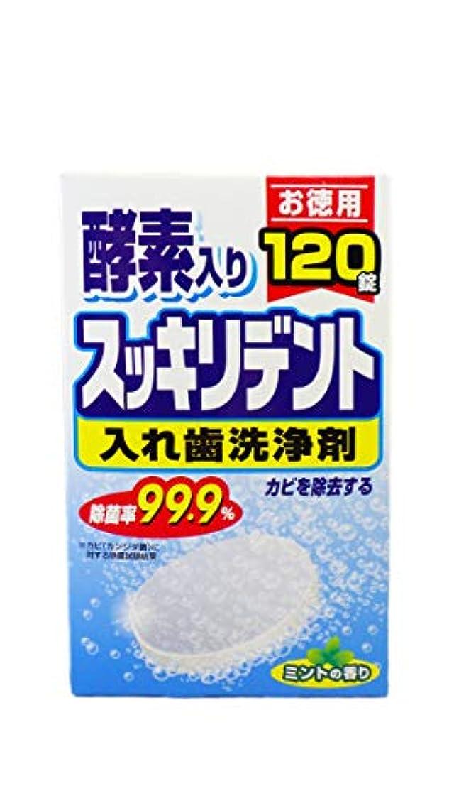 適応マーベル化学薬品スッキリデント 入れ歯洗浄剤 総入れ歯用 酵素入り ミントの香り 120錠入