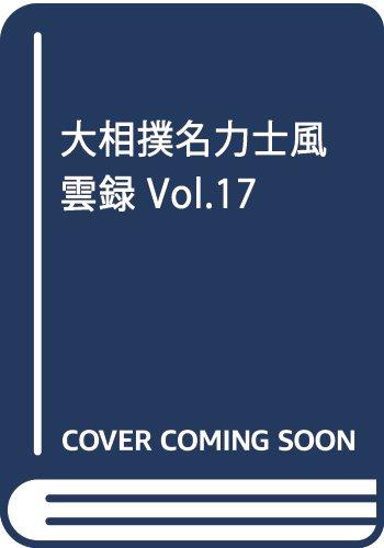 大相撲名力士風雲録 Vol.17: ベースボール・マガジン社分冊百科シリーズ