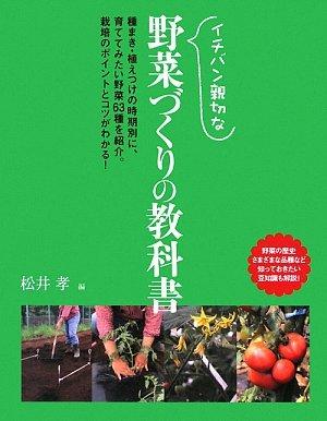 イチバン親切な野菜づくりの教科書の詳細を見る