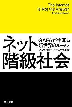 ネット階級社会:GAFAが牛耳る新世界のルール (ハヤカワ文庫NF)