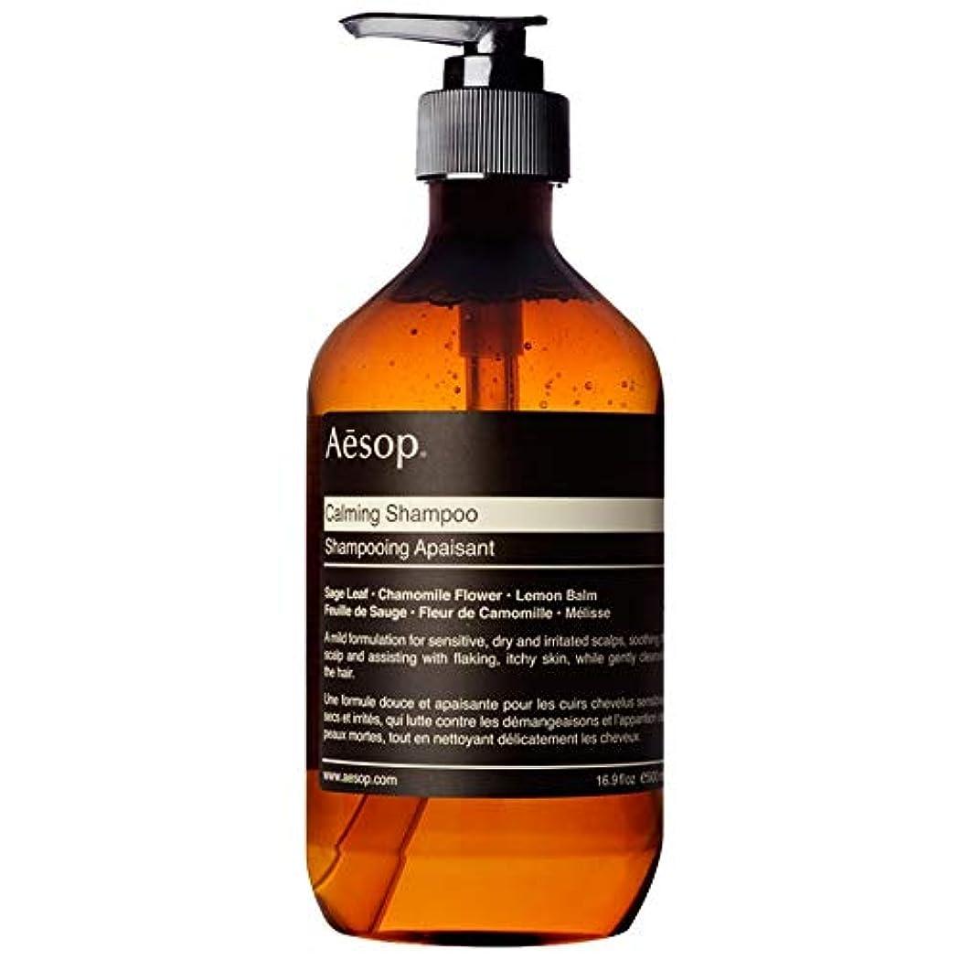 費用地理ペリスコープ[Aesop ] イソップ心を落ち着かせるシャンプー500ミリリットル - Aesop Calming Shampoo 500ml [並行輸入品]