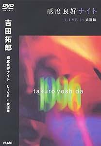 感度良好ナイト LIVE in 武道館 [DVD]