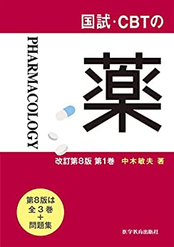 [中木敏夫]の国試・CBTの薬 改訂第8版 第1巻