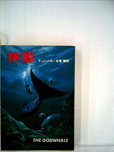 神鯨 (1978年) (ハヤカワ文庫―SF)の詳細を見る