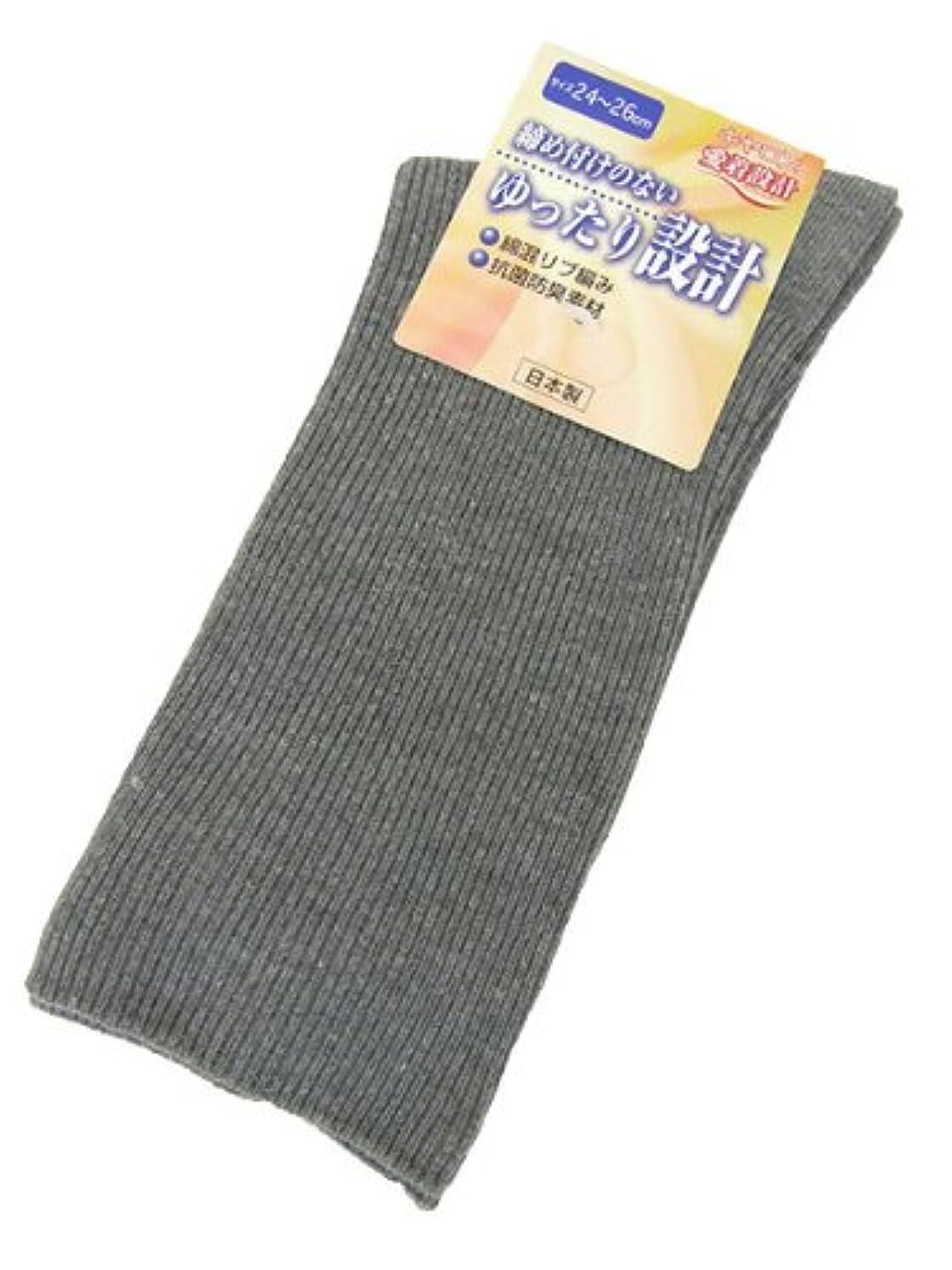 上に築きますサスペンション礼拝ゆったり設計ソックス綿混リブ 紳士用 グレー