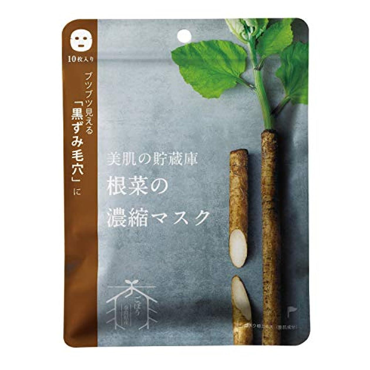 広告主ヘリコプター証明書@cosme nippon 美肌の貯蔵庫 根菜の濃縮マスク 宇陀金ごぼう 10枚 160ml