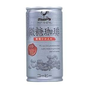 神戸居留地 微糖コーヒー 190g×30本