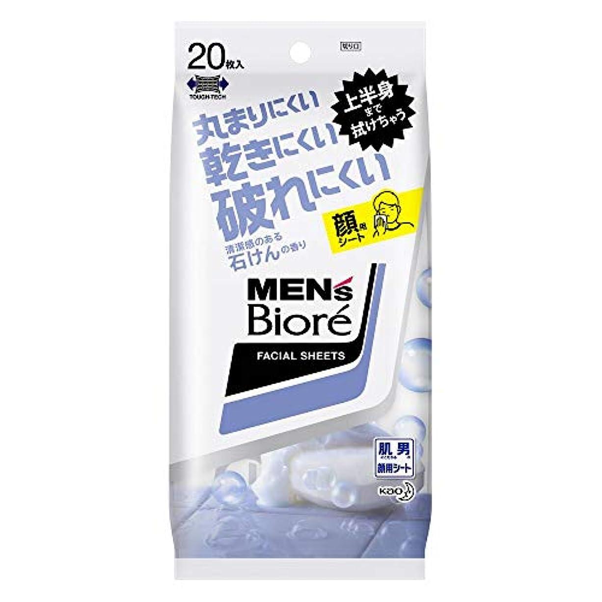 無能十代の若者たち望まない花王 メンズビオレ 洗顔シート 石けん 携帯用 20枚