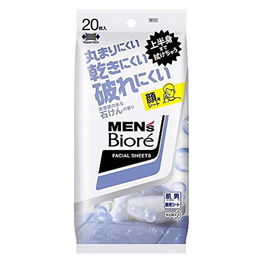 成長する支払いネックレス花王 メンズビオレ 洗顔シート 石けん 携帯用 20枚