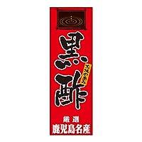 ジャストコーポレーション のぼり旗 黒酢 1枚入 AM-Z-0550