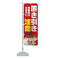 置き引き注意 のぼり旗 サイズ選べます(ジャンボ90x270cm 左チチ)