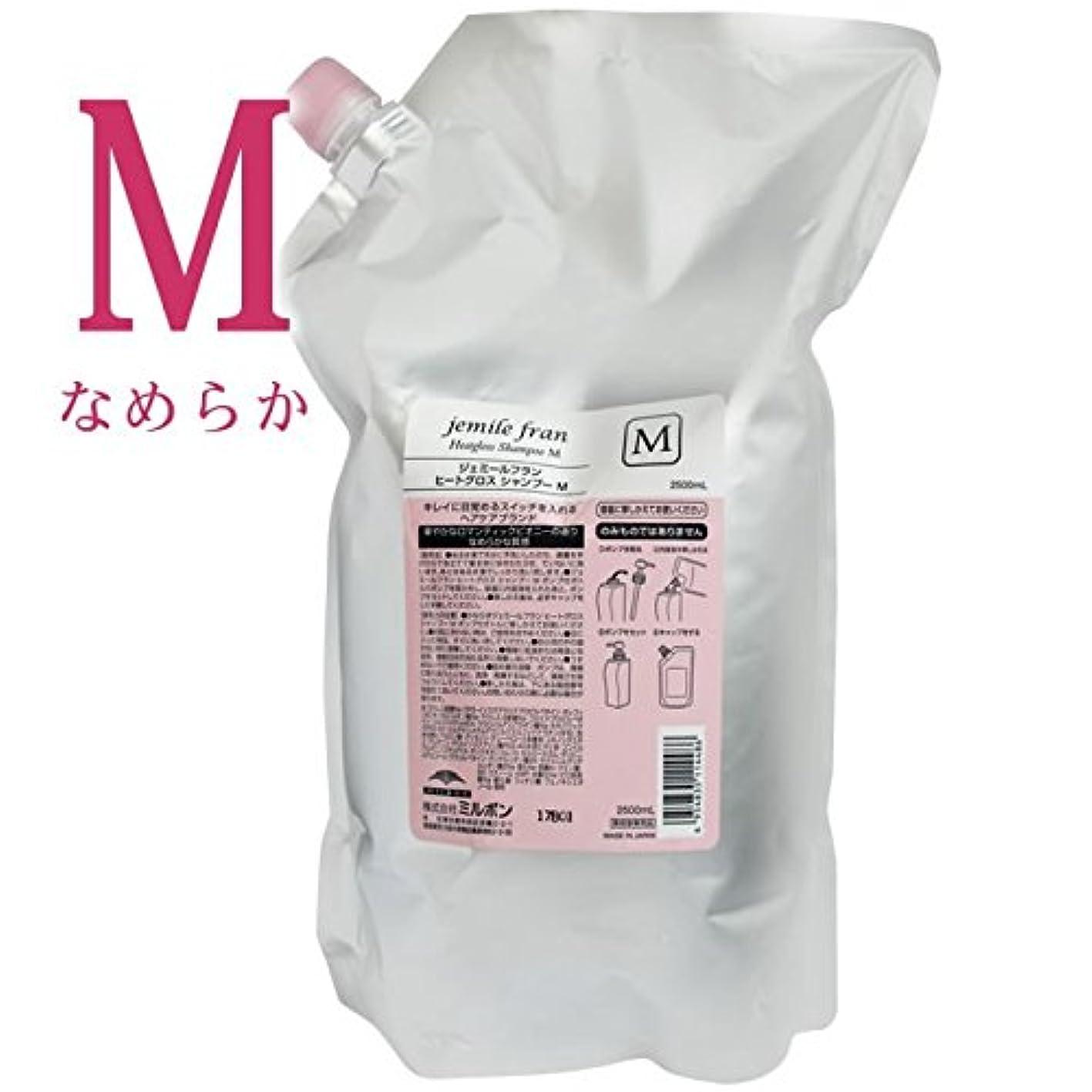 蒸留する巻き戻す肉屋ミルボン|ジェミールフラン ヒートグロス シャンプーM 2500ml (詰替用)