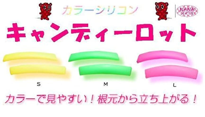 実験室癒す抽選キャンディーロット 全サイズ