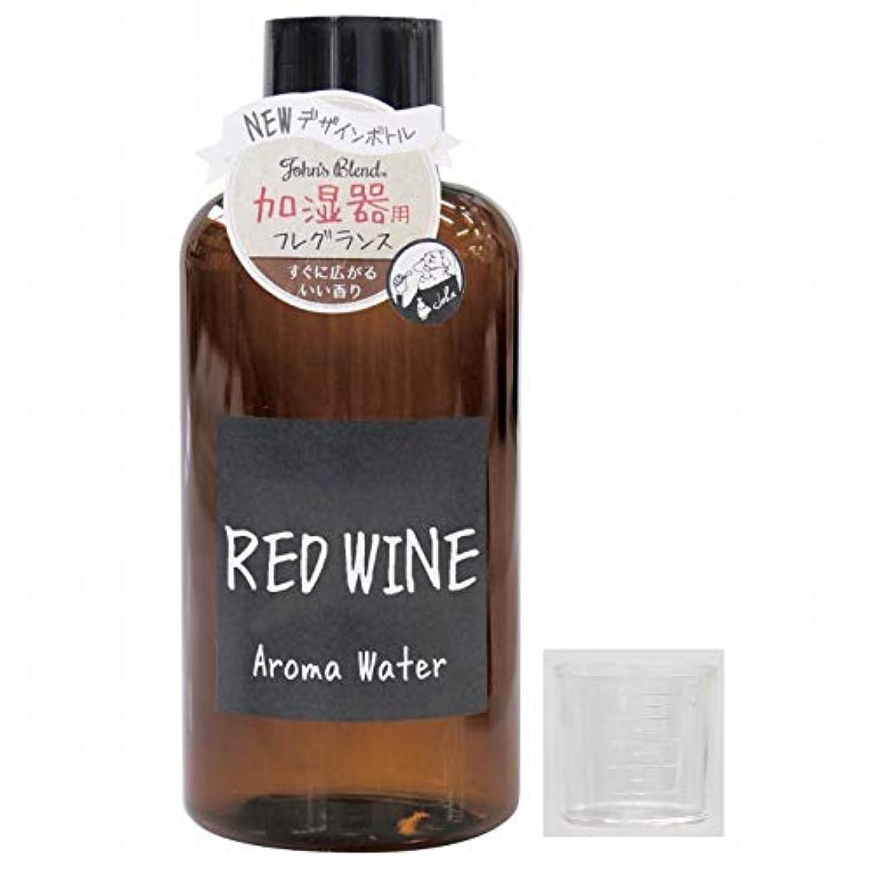 浮く公平な空いている【計量カップ付き】 JohnsBlend(ジョンズブレンド) アロマウォーター 加湿器用 520ml レッドワインの香り OA-JON-12-5【計量カップのおまけつき】