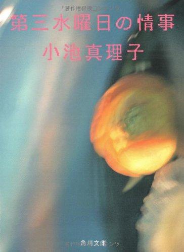第三水曜日の情事 (角川文庫 (6076))の詳細を見る