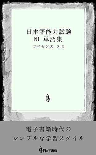 日本語能力試験 N1 単語集