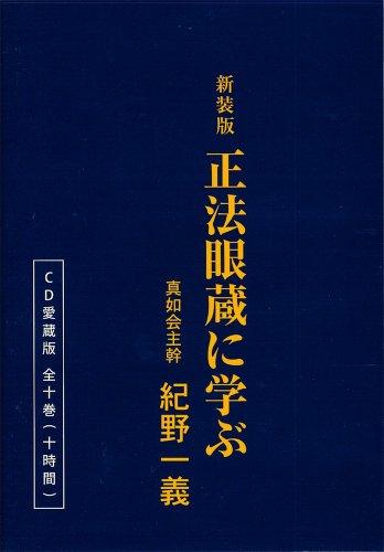 [画像:新装版 正法眼蔵に学ぶ(CD)]