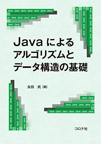 [画像:Javaによるアルゴリズムとデータ構造の基礎]