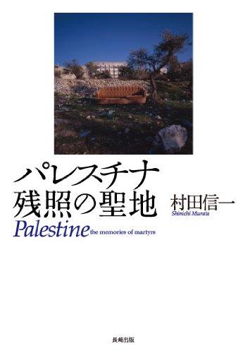 パレスチナ 残照の聖地