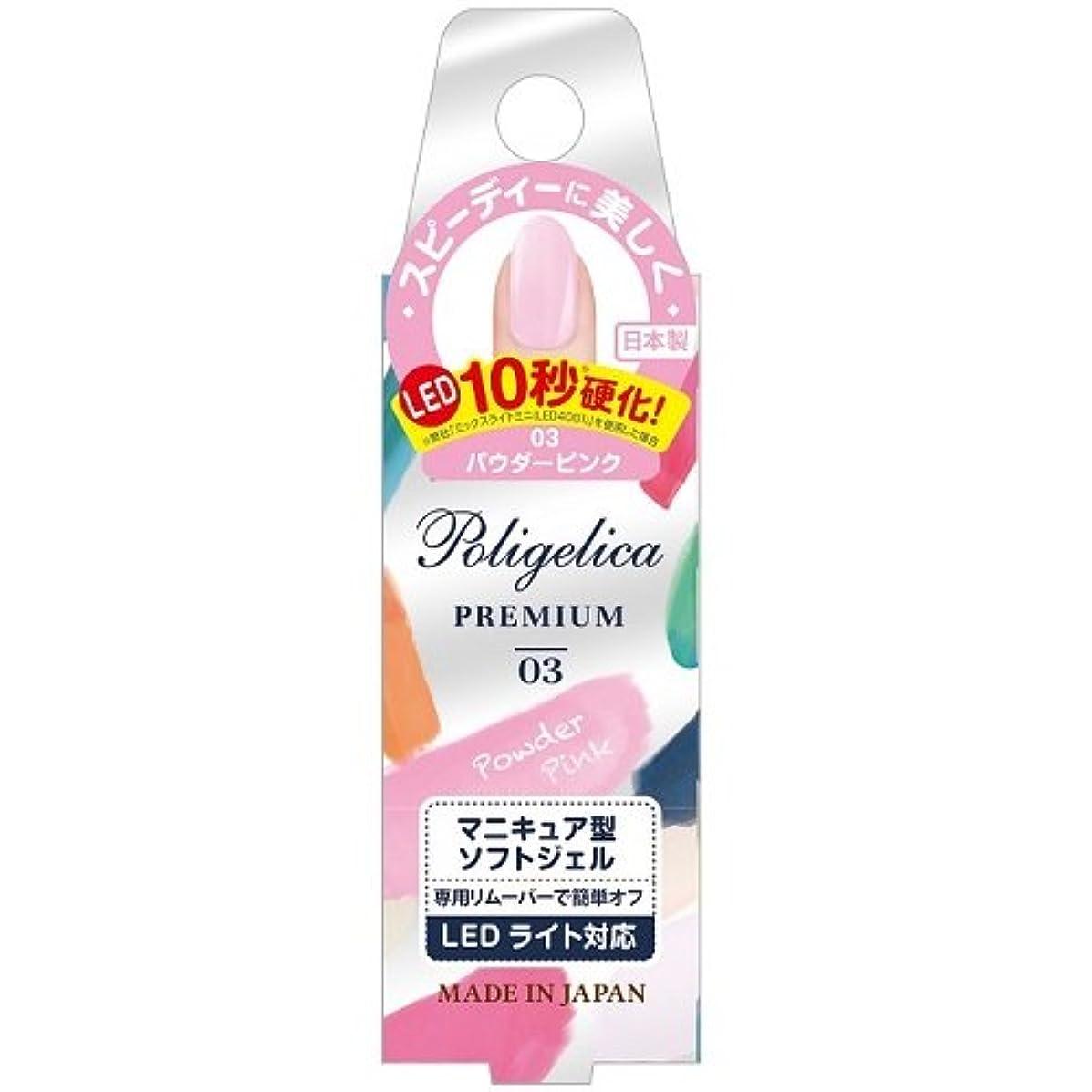 キャンディー保安良さBW ポリジェリカプレミアム カラージェル 1003/パウダーピンク (6g)