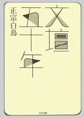 文壇五十年 (中公文庫)の詳細を見る