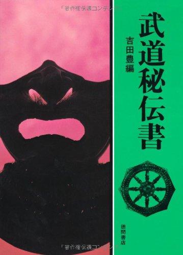 武道秘伝書 (現代人の古典シリーズ 5)