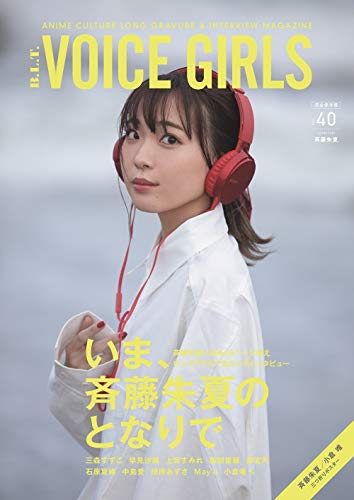 B.L.T.VOICE GIRLS Vol.40 (B.L.T.MOOK 58号)