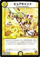 デュエルマスターズ 【ピュアキャット】 DMR05-045-UC ≪ゴールデン・エイジ≫