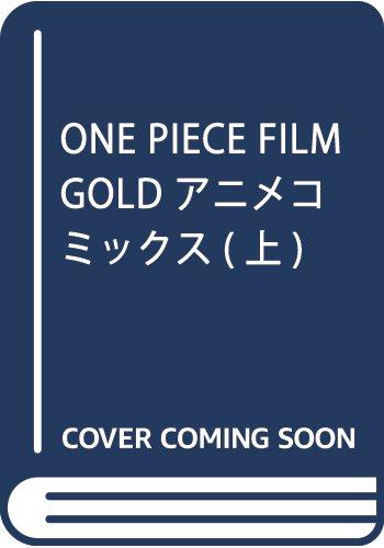 [画像:ONE PIECE FILM GOLD アニメコミックス(上): ジャンプコミックス]