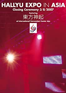HALLYU EXPO in ASIA -Closing Ceremony 3/8/2007 featuring 東方神起 [DVD]