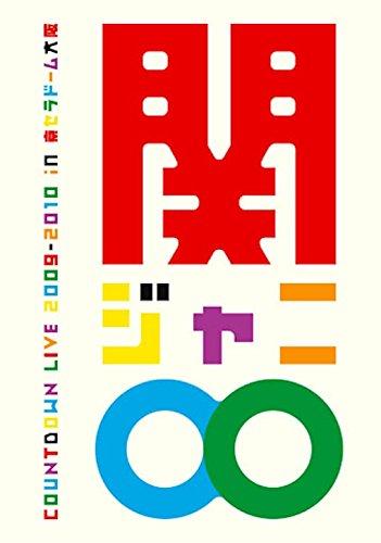 【関ジャニ∞/DVD】ファンが選ぶ傑作DVDをランキングで紹介!懐かしのあのライブも…?の画像