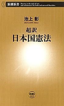 [池上 彰]の超訳 日本国憲法(新潮新書)