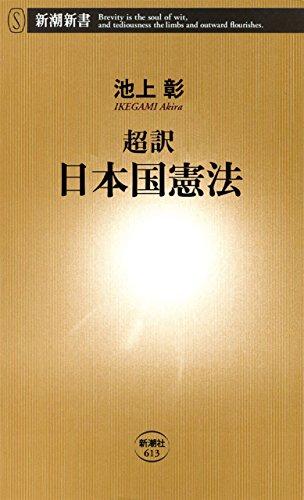 超訳 日本国憲法(新潮新書)の詳細を見る