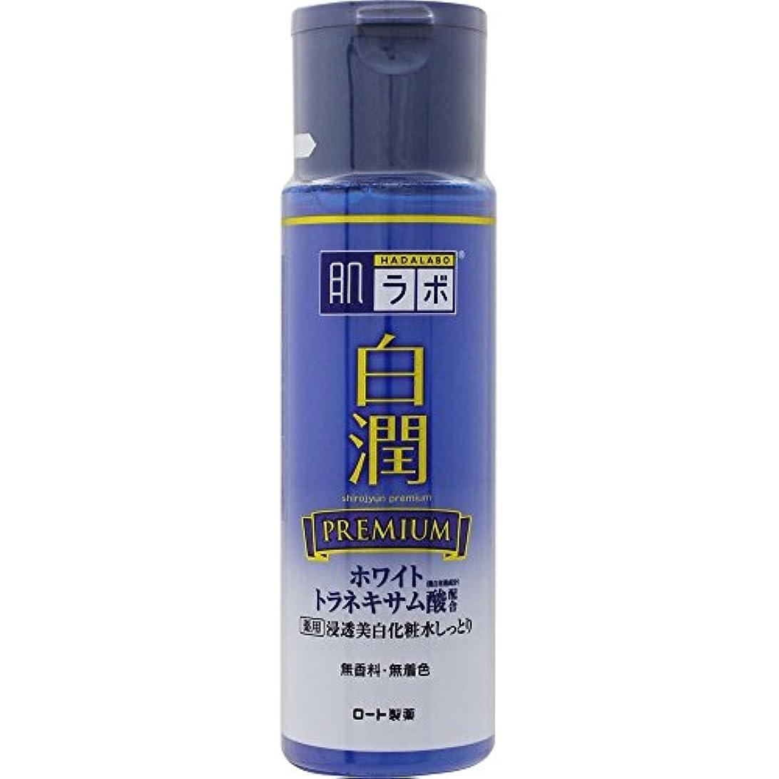 おなじみの非武装化明るくする肌ラボ 白潤プレミアム 薬用浸透美白化粧水しっとり 170mL (医薬部外品)