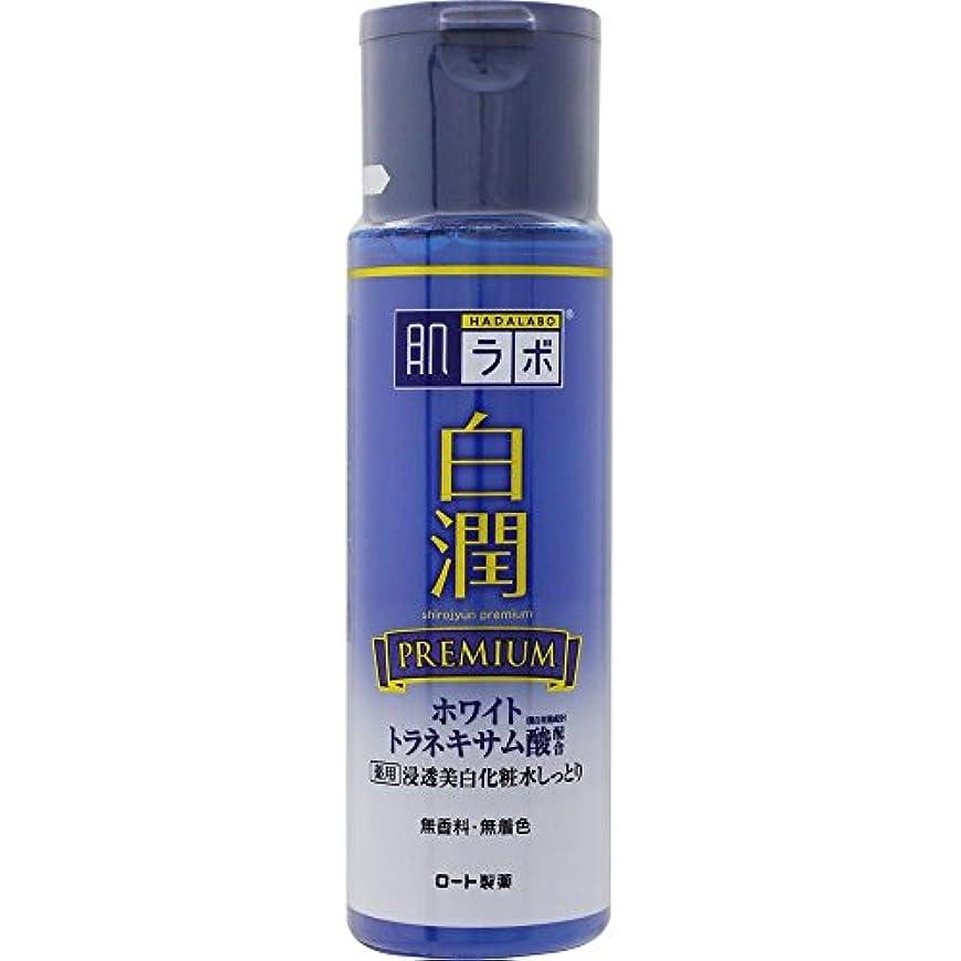 安全性貪欲対処する肌ラボ 白潤プレミアム 薬用浸透美白化粧水しっとり 170mL (医薬部外品)