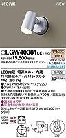 パナソニック(Panasonic) 壁直付型 LED(電球色) スポットライト 拡散タイプ 防雨型 パネル付型 LGW40381LE1