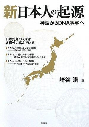 新日本人の起源 神話からDNA科学への詳細を見る